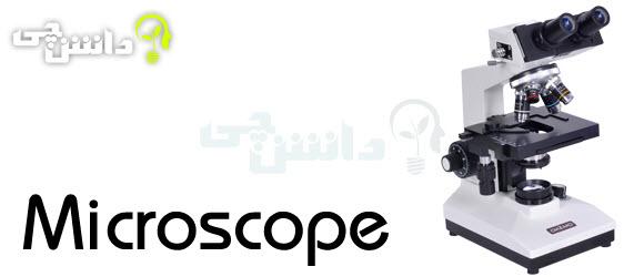 Microscope , میکروسکوپ , اجزای میکروسکوپ