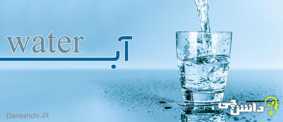 خاصیت بی نظیر آب