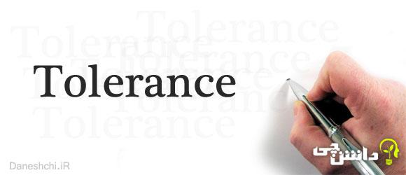 تلورانس  - معنی کلمه تلرانس