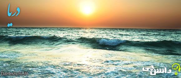 آب دریا (Sea)