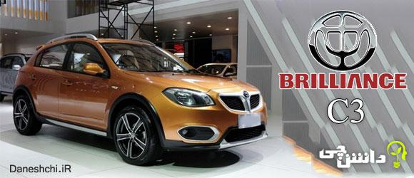 مشخصات فنی و قیمت برلیانس کراس C3 خودرو جدید سایپا