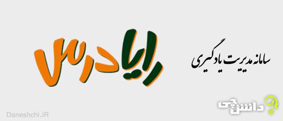 سایت سامانه مدیریت یادگیری رایادرس , lms.rayadars.com