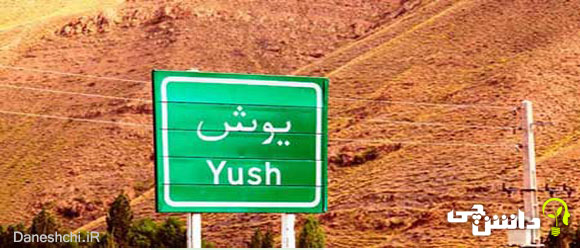 شهرستان یوش