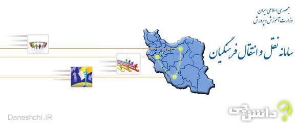 سامانه نقل و انتقال فرهنگیان enteghalat.com