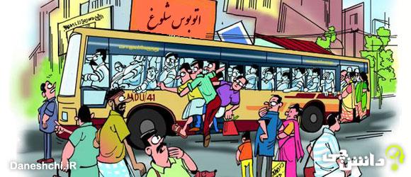 انشا در مورد داخل اتوبوس شلوغ