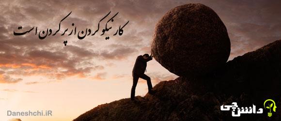 ضرب المثل کار نیکو کردن از پر کردن است