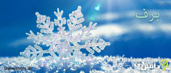 برف و چگونگی تشکیل آن