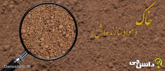 خاک و مواد تشکیل دهنده آن