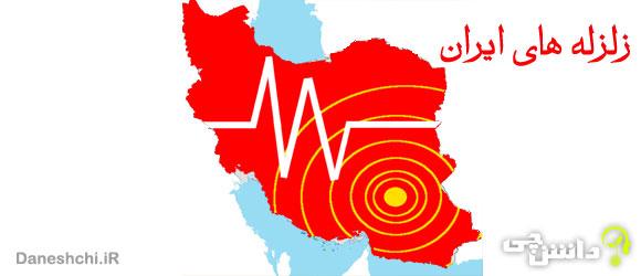 مهم ترین زمین لرزه های 50 سال اخیر ایران