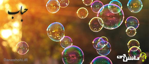 حباب ها گرد و کروی و چگونگی تشکیل آن