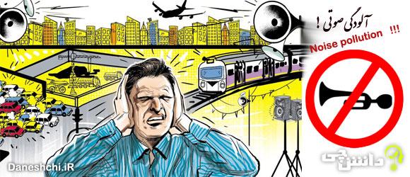 آلودگی صوتی ، انواع و اثرات آن
