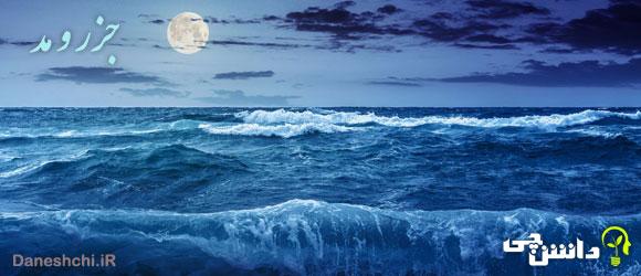 تحقیق در مورد پدیده جزر و مد