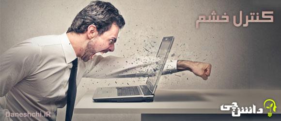 خشم خود را چگونه مهار کنیم