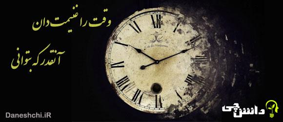 """معنی ضرب المثل """" وقت را غنیمت دان، آنقدر که بتوانی """""""