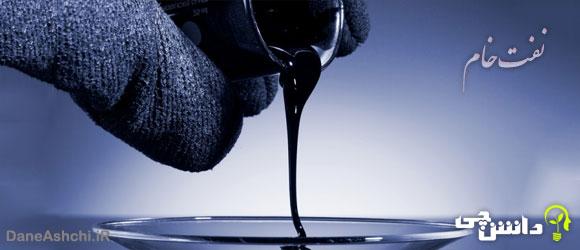 تحقیق درباره کاربرد های نفت خام