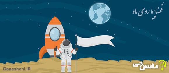 انشا یک فضاپیما که روی کره ماه فرود آمده