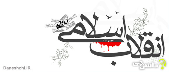 ویژگی های انقلاب اسلامی