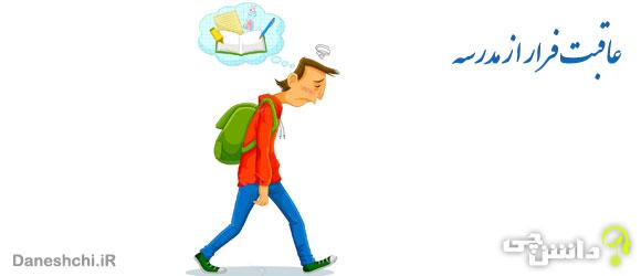 انشا در مورد عاقبت فرار از مدرسه