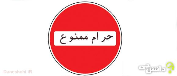 تحقیق درباره حرام و نمونه های آن