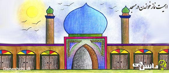 دلایل اهمیت نماز خواندن در مسجد