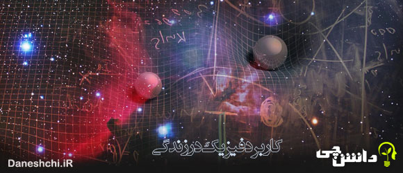 کاربردهای فیزیک در زندگی