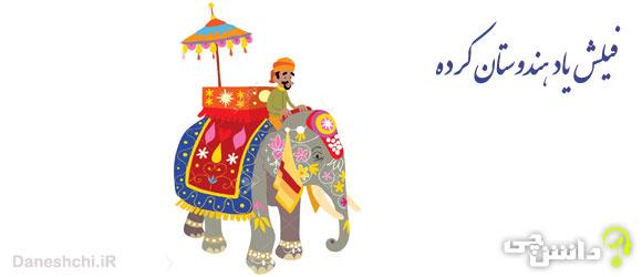 معنی ضرب المثل فیلش یاد هندوستان کرده