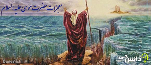 تحقیق درباره معجزات حضرت موسی (ع)