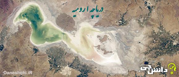 دلایل خشک شدن دریاچه ارومیه