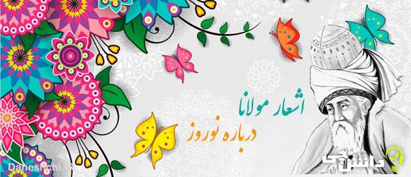 شعر درباره عید نوروز از مولانا