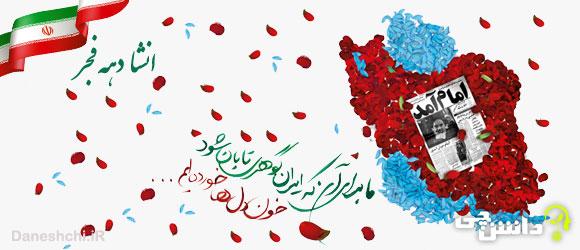 انشا دهه فجر و پیروزی انقلاب اسلامی