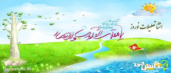 انشا در مورد تعطیلات عید نوروز