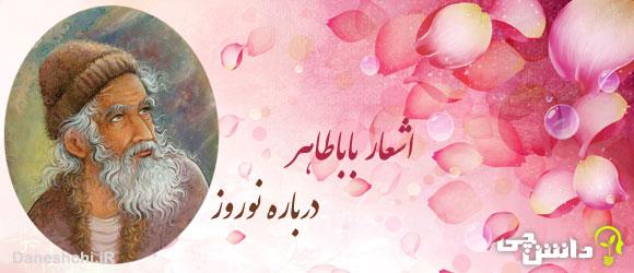 شعر درباره عید نوروز از باباطاهر