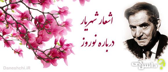 شعر درباره عید نوروز از شهریار