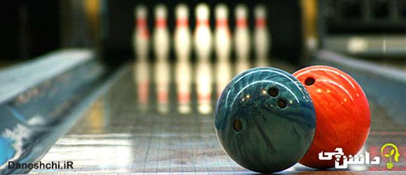 تحقیق در مورد ورزش بولینگ