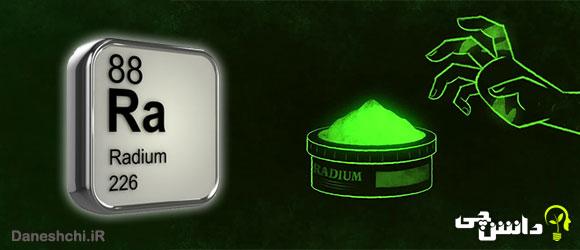 عنصر رادیوم Ra 88، عنصری از جدول تناوبی
