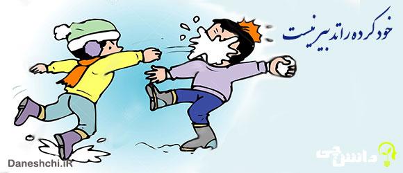 ضرب المثل خود کرده را تدبیر نیست
