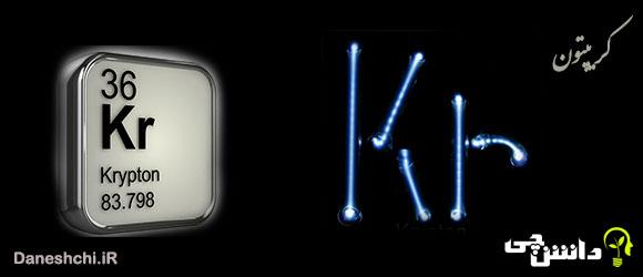 عنصر کریپتون Kr 36، عنصری از جدول تناوبی