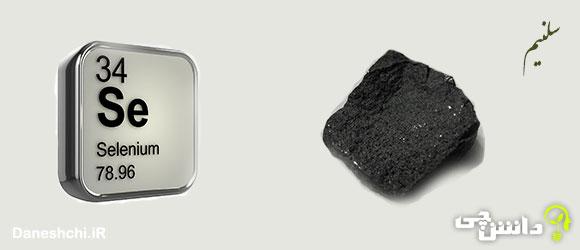 عنصر سلنیم Se 34، عنصری از جدول تناوبی