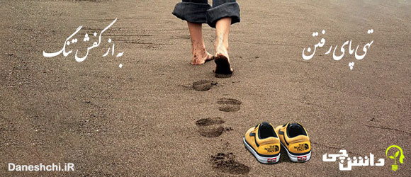 تهی پای رفتن به از کفش تنگ