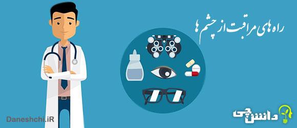 تحقیق درباره راه های مراقبت از چشم ها