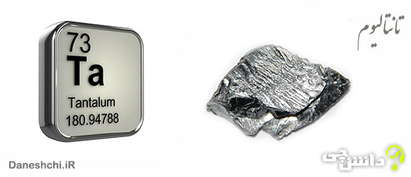 عنصر تانتال (تانتالیوم) Ta 73، عنصری از جدول تناوبی