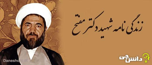 تحقیق در مورد زندگی شهید مفتح