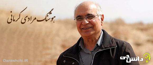تحقیق در مورد زندگی هوشنگ مرادی کرمانی