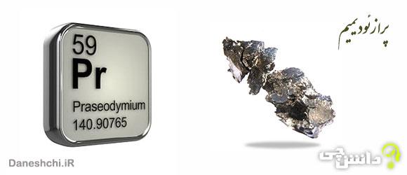 پرازئودیمیم Pr 59، عنصری از جدول تناوبی