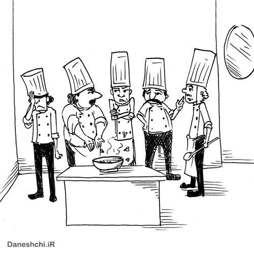 ضرب المثل آشپز که دوتا شد آش یا شور میشه یا بی نمک