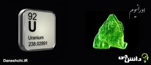 اورانیوم U 92، عنصری از جدول تناوبی