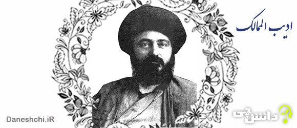 زندگی نامه ادیب الممالک فراهانی