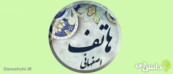 زندگینامه هاتف اصفهانی