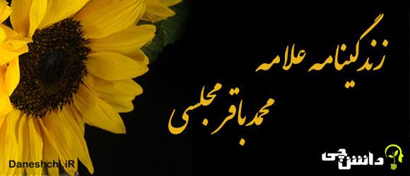 زندگینامه علامه محمد باقر مجلسی