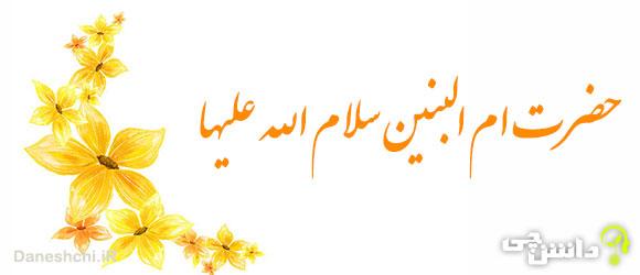 زندگینامه حضرت ام البنین سلام الله علیها